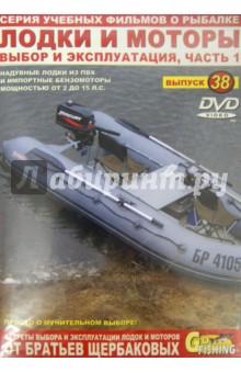 Лодки и моторы. Часть 1. Выпуск 38 (DVD) альтаир лодки из пвх