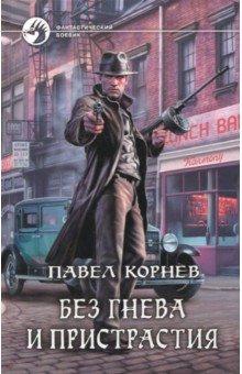 Без гнева и пристрастия, Корнев Павел Николаевич