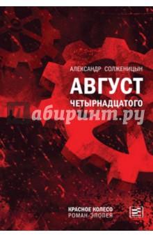 Август Четырнадцатого. Красное Колесо