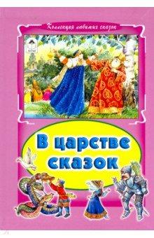 В царстве сказокСборники сказок<br>Вашему вниманию предоставляется сборник в Царстве сказок.<br>Для чтения взрослыми детям.<br>