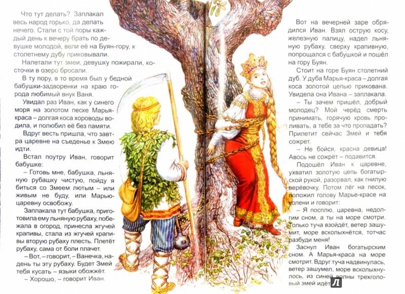 Иллюстрация 1 из 9 для Волшебные сказки | Лабиринт - книги. Источник: Лабиринт