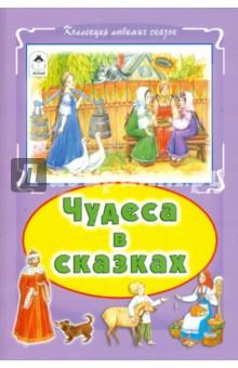 Чудеса в сказкахСборники сказок<br>Сборник волшебных красочно иллюстрированных сказок для вашего малыша.<br>Для чтения взрослыми детям.<br>