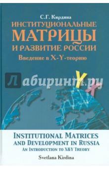 Институциональные матрицы и развитие России. Введение в X-Y-теориюОбщие работы по истории России<br>В 3-м издании книги (первые в 2000 и 2001 гг.) представлена новая расширенная версия теории институциональных матриц, или X-Y-теории. Уточнены ее основные положения, приведены новые доказательства роли доминирующих институциональных матриц в формировании тенденций социально-экономического развития государств, показана сохраняющаяся биполярность мира. Продемонстрировано усиление роли стран с доминированием Х-матрицы (Россия, страны Азии и Латинской Америки) относительно стран с доминированием Y-матрицы (Европа, Северная Америка, Австралия) в складывающемся глобальном порядке. В подтверждение эвристичности теории анализируются сделанные ранее прогнозы институциональной динамики современного российского общества, подтвердившиеся на практике.<br>Книга представляет интерес для социологов, экономистов, культурологов, политологов, историков и философов, а также студентов и аспирантов соответствующих специальностей.<br>3-е издание, переработанное, расширенное и иллюстрированное.<br>