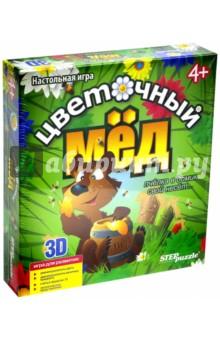 Настольная игра Цветочный мёд. 3D-игра