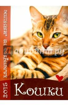 """Календарь на магните на 2015 год """"Кошки"""""""