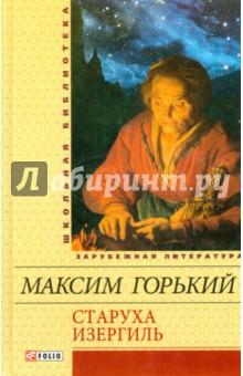 Горький Максим Старуха Изергиль