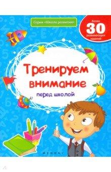 Белых Виктория Алексеевна Тренируем внимание перед школой