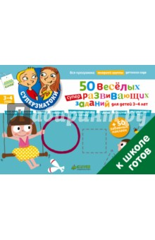 50 веселых суперразвивающих заданий для детей 3-4 лет Клевер Медиа Групп