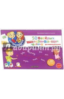 50 веселых суперразвивающих заданий для детей 6-8 летКроссворды и головоломки<br>50 веселых суперразвивающих заданий для первоклассника с наклейками - новая обучающая книжка серии Суперзнатоки. Все книги серии направлены на подготовку детей к школе. Эта развивающая книжка научит детей ориентироваться в мире букв и звуков, цифр и математических действий. Выполняя задания книги вместе с детьми, вы подготовите ребятишек к школе, разовьете первичные навыки чтения и письма, так необходимые первоклассникам. В книге вы найдете разнообразные и занимательные задания: детям предлагается прочитать слова и написать их под указанными предметами, определить кто на рисунке самый высокий, а кто самый низкий, определить сколько денег понадобится для покупки того или иного предмета и многое, многое другое. Вы встретите задания, которые нужно выполнить при помощи наклеек, наверное, они станут любимыми у первоклашек! <br><br>Гид для родителей: <br>Педагоги и детские психологи создали серию книг Суперзнатоки для подготовки ребенка к школе, а опытные методисты дошкольного образования адаптировали ее в соответствии с требованиями последнего ФГОС НОО. В книге 50 веселых суперразвивающих заданий для первоклассника с наклейками, разработанной для занятий с детьми 6-8 лет, родители найдут массу интересных заданий, направленных на развитие логики и мышления: это и знакомство с математикой, буквами, звуками и цифрами, подготовка руки к письму, развитие умения ориентироваться в пространстве и многое-многое другое. Также в книге вы найдете 80 наклеек, которые помогут вашему ребенку в выполнении разнообразных заданий.  <br><br>Изюминки книжки: <br>- Обучающее пособие 50 веселых суперразвивающих заданий для первоклассника с наклейками содержит 80 наклеек для выполнения заданий ребенком. <br>- Все упражнения соответствуют дошкольной программе и составлены в соответствии с требованиями ФГОС НОО. <br>- Удобный формат книжки, который позволяет взять ее с собой в любое путешествие. <br>- Обучение счету,