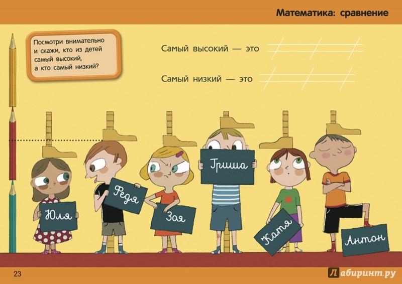 Иллюстрация 1 из 31 для 50 веселых суперразвивающих заданий длядетей 6-8 лет   Лабиринт - книги. Источник: Лабиринт