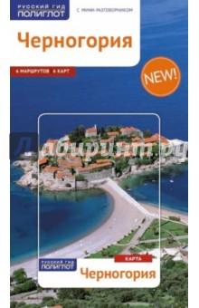Черногория (с картой)Путеводители<br>Путеводитель выпущен в современном дизайне. Содержит большую карту, вложенную в прозрачный пластиковый карман на обложке, 6 специально разработанных маршрутов, а также 6 мини-карт к маршрутам и мини-разговорник.<br>Черногория - миниатюрная доброжелательная страна в юго-восточной Европе, омываемая ласковым Адриатическим морем.<br>Любителей отдыха на природе порадует ее роскошная флора и фауна, бесконечные песчаные пляжи, головокружительные горы и романтические лагуны в ущельях скалистых берегов.<br>Много интересного есть и для туристов, желающих погрузиться в исконную атмосферу этой уникальной страны: средневековые храмы и монастыри, узкие мощеные улочки и самобытные горные деревушки.<br>Черногория - это еще и рай для настоящих гурманов: множество сортов домашнего сыра, ароматный негушский пршут, приготовленный по старинным рецептам, и конечно, виноградная Ракия и знаменитые черногорские вина Вранац и Крстач.<br>Все это и много другое сделает ваше путешествие в страну гор и солнца незабываемым.<br>А поможет в этом незаменимый Русский Гид - Полиглот по Черногории.<br>