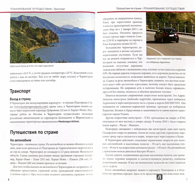 Иллюстрация 1 из 6 для Черногория (с картой) - Анна Бах | Лабиринт - книги. Источник: Лабиринт