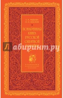 Авдеева Екатерина Алексеевна Поваренная книга русской опытной хозяйки