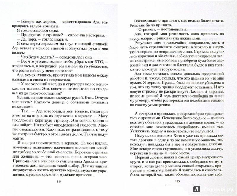 Иллюстрация 1 из 3 для Невеста по завещанию - Ольга Куно | Лабиринт - книги. Источник: Лабиринт