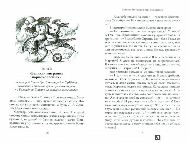 Иллюстрация 1 из 19 для Девочка, которая объехала волшебную страну на самодельном корабле - Кэтрин Валенте | Лабиринт - книги. Источник: Лабиринт