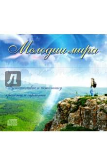 Мелодии мира (CD)