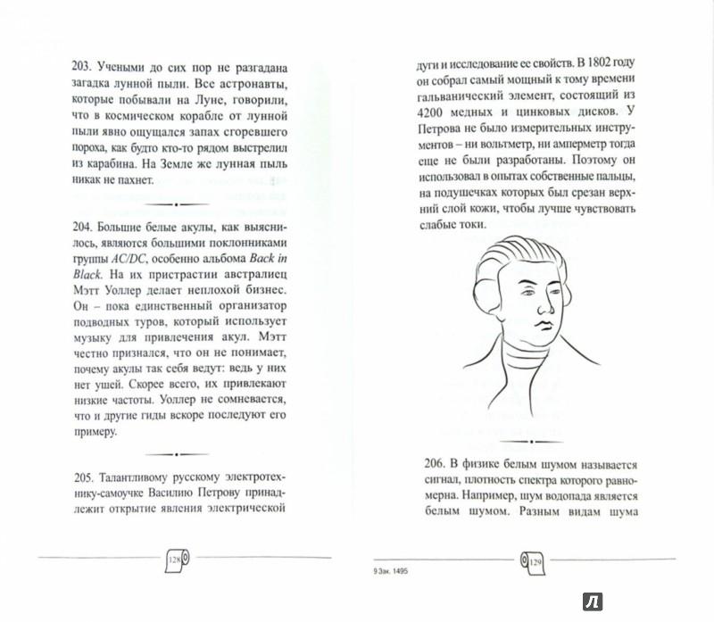 Иллюстрация 1 из 14 для Самая нужная книга для самого нужного места. 500 невероятных фактов - Любовь Кремер   Лабиринт - книги. Источник: Лабиринт