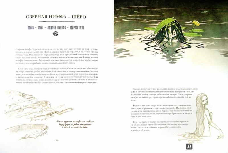 Иллюстрация 1 из 36 для Энциклопедия волшебных существ - Юхан Эгеркранс | Лабиринт - книги. Источник: Лабиринт