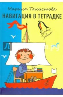 Навигация в тетрадкеОтечественная поэзия для детей<br>Веселые стихи для детей Марины Тахистовой с яркими иллюстрациями Леонида Каминского.<br>