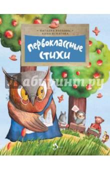 Первоклассные стихиОтечественная поэзия для детей<br>Герои книги - зверята-первоклассники, которые отправятся в школу. Как спешат на занятия черепаха и зубастый крокодильчик, что делается на уроках у ленивцев и страусят, чем отличается школа бегемотов от школы на Северном полюсе. Эта книжка - веселая детская игра, которая порадует всех, кто ходит в школу.<br>