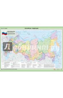 Российская Федерация. Административная карта (с Крымом)