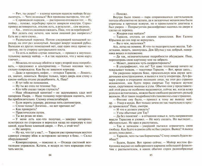 Иллюстрация 1 из 8 для Черный археолог. Конец игры - Александр Быченин | Лабиринт - книги. Источник: Лабиринт