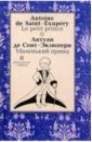 Маленький принц (Le petit prince). На французском и русском языке