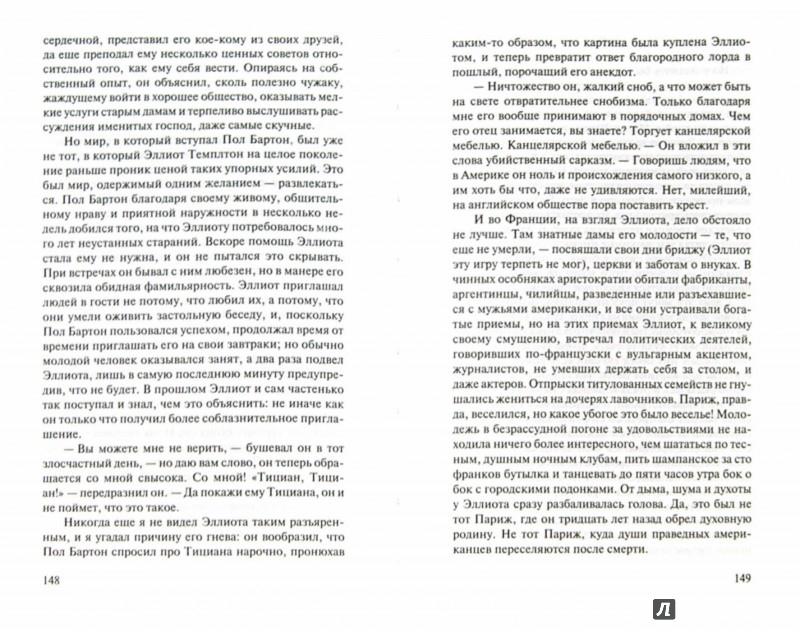 Иллюстрация 1 из 6 для Острие бритвы - Уильям Моэм | Лабиринт - книги. Источник: Лабиринт