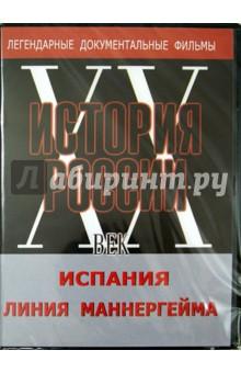 СССР в 40-е годы ХХ века (DVD)