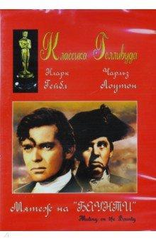 """Мятеж на """"Баунти"""" (DVD)"""