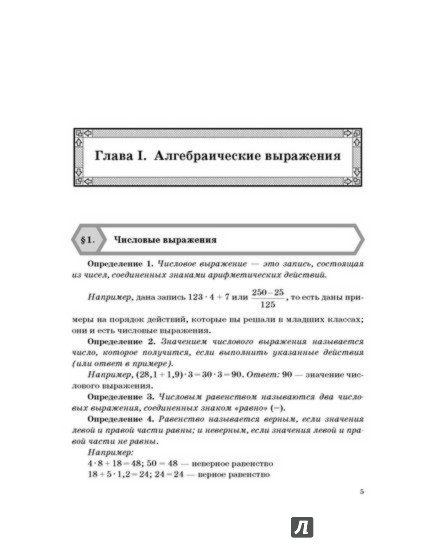 Иллюстрация 1 из 35 для Алгоритмы - ключ к решению задач. Алгебра. 7-9 классы - Жанна Михайлова | Лабиринт - книги. Источник: Лабиринт