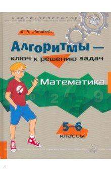 Гдз З Математики 5 Клас I Мерзляк Полонский