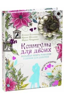 Каникулы для двоих. Большая книга романов о любви для девочек Эксмо