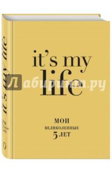 IT'S MY LIFE, �6 �����