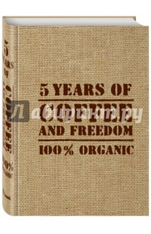 5 Years of Coffee and Freedom, А6 Эксмо