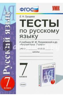 Русский язык. 7 класс. Тесты к учебнику М.М. Разумовской и др. ФГОС