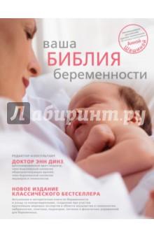 Ваша библия беременностиБеременность и роды<br>Беременность - это волшебное, полное удивительных ощущений и открытий время, пора ожидания чуда, подготовки к приходу в мир новой жизни, нового человека. Новое издание известной тысячам читательниц, уже ставших счастливыми мамами, книги охватывает все аспекты беременности, родов и ухода за ребенком на самом раннем этапе его развития.<br>При создании книги авторы работали в тесном сотрудничестве с огромной группой узкопрофильных специалистов - генетиками, акушерами, гинекологами, экспертами в области питания и физических упражнений, физиологами, эмбриологами и педиатрами. Кроме того, получены подробные консультации от преподавателей, специализирующихся на естественных родах, кормлении грудью и уходу за новорожденными. Книга дополнена крупными иллюстрациями, цветными фотографиями и трехмерными изображениями плода, которые позволяют  наглядно пронаблюдать за его развитием в течение всех трех триместров, от зачатия  до момента появления ребенка на свет.<br>Справочные разделы содержат всестороннее описание тестов, обследований и процедур, применяемых в период беременности для профилактики или решения медицинских проблем, которые могут возникнуть у матери и новорожденного. Но прежде всего эта книга создана для того, чтобы будущие родители получили полную информацию о беременности, которая поможет им занять позитивную и активную позицию, которая является важнейшим фактором в опыте вынашивания, рождения и развития ребенка. Благодаря знаниям о ходе беременности и родов вы сможете уверенно и взвешенно принимать все необходимые решения, чтобы выносить и родить здорового малыша!<br>4-е издание.<br>