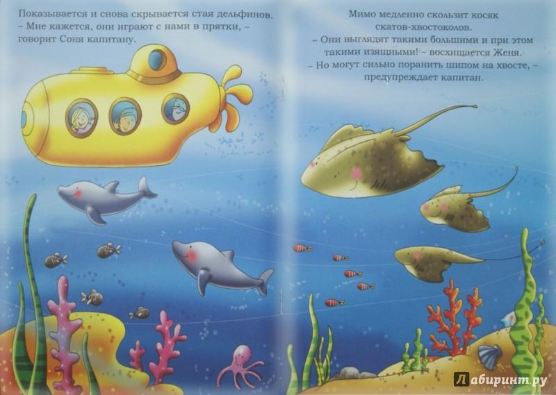Иллюстрация 1 из 14 для Найди нас! Подводный мир | Лабиринт - книги. Источник: Лабиринт