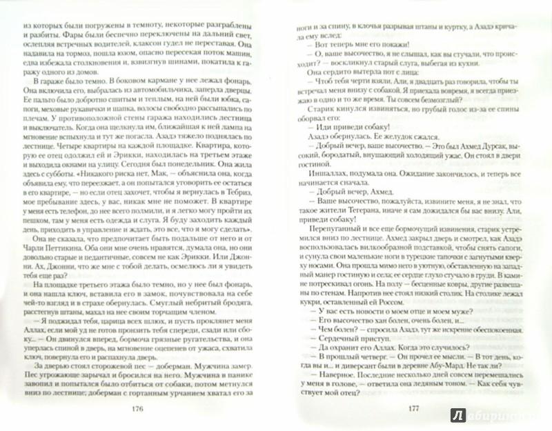Иллюстрация 1 из 9 для Шамал. В 2-х томах - Джеймс Клавелл   Лабиринт - книги. Источник: Лабиринт