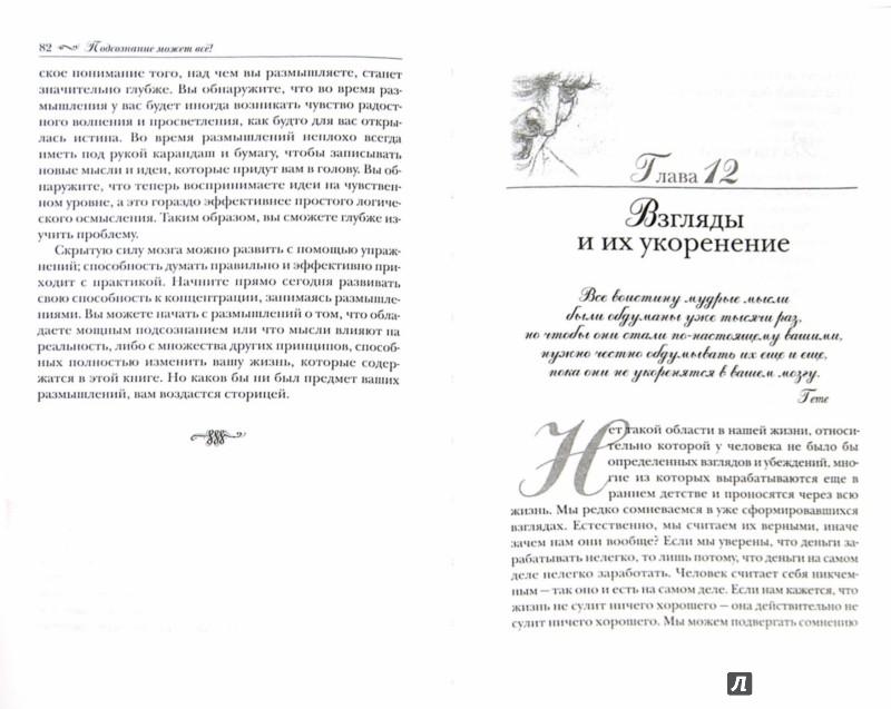 Иллюстрация 1 из 12 для Подсознание может все! - Джон Кехо   Лабиринт - книги. Источник: Лабиринт