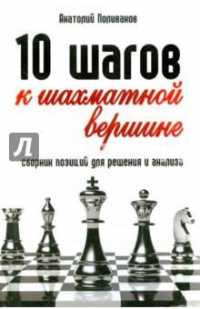 Поливанов Анатолий Александрович 10 шагов к шахматной вершине. Сборник позиций для решения и анализа