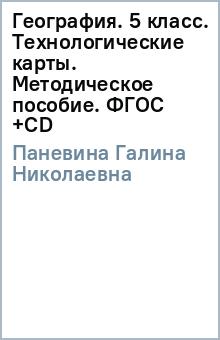 География. 5 класс. Технологические карты. Методическое пособие. ФГОС (+CD)