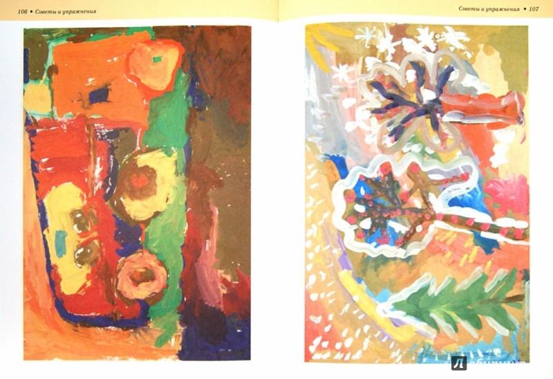 Иллюстрация 1 из 9 для Школа рисования для детей. Простой понятный самоучитель - Анна Мурзина | Лабиринт - книги. Источник: Лабиринт