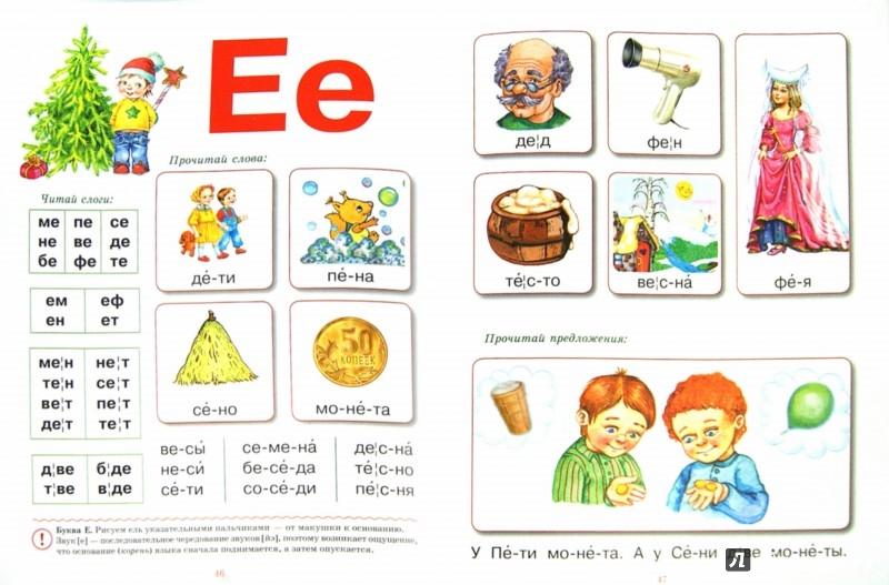 Сказки для малышей 1 года читать