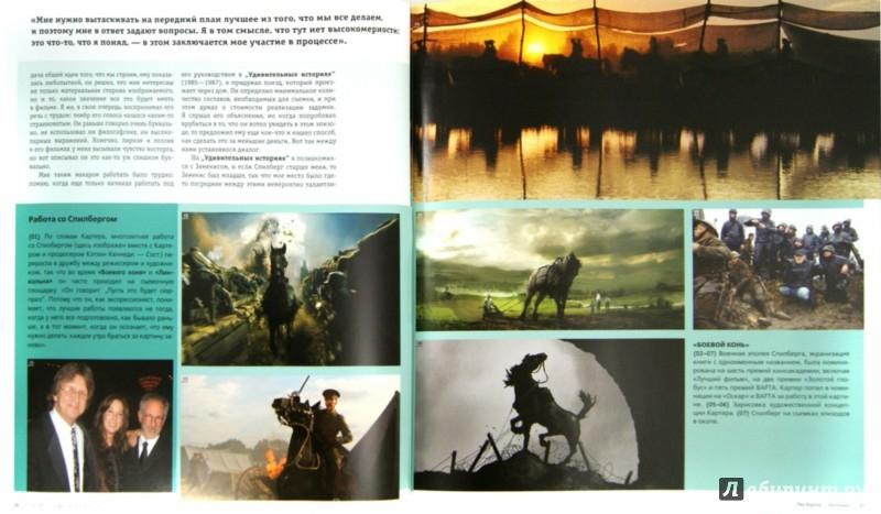Иллюстрация 1 из 8 для Профессия: художник кино - Фьоннуала Халлиган   Лабиринт - книги. Источник: Лабиринт