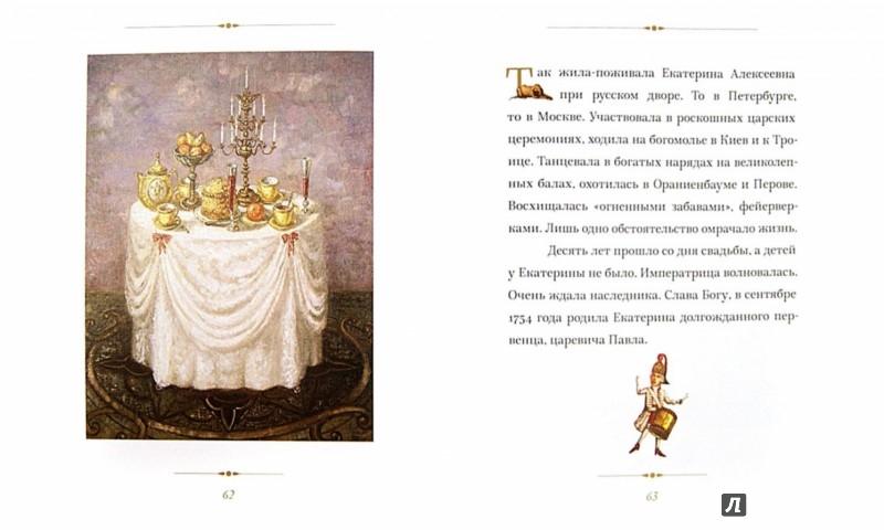 Иллюстрация 1 из 32 для Сказка о том, как немецкая принцесса Фике стала русской императрицей Екатериной Великой - Людмила Маркина   Лабиринт - книги. Источник: Лабиринт
