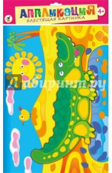 """Блестящая картинка """"Крокодил"""" (2697)"""