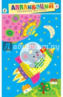 Объёмные фигурки Ракета (2693)Конструирование рамок, коллажей и панно<br>Создание аппликации - это излюбленное занятие детей, увлекательная игра, разбивающая мелкую моторику, цветовое восприятие, терпение и усидчивость. Сделанная своими руками картинка - отличный подарок для родных, и близких.<br>Уважаемые взрослые!<br>Вместе с ребёнком внимательно рассмотрите картинку. Покажите места, на которые нужно наклеить пластиковые детали.<br>Отделите любую деталь от основы и аккуратно приклейте на нужное место на рисунке.<br>В результате у вас получится необычная, оригинальная картинка.<br>В комплекте: картонная основа с рисунком, самоклеящиеся детали из пластика разной формы 8-ми цветов.<br>Материалы: картон, пластик.<br>Для детей от 3-х лет. Содержит мелкие детали.<br>Сделано в Китае.<br>