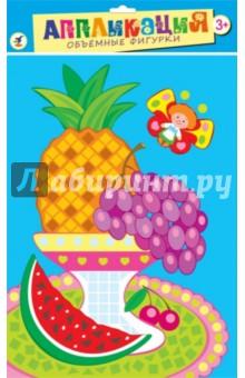 Объёмные фигурки Ягоды и фрукты (2691)Конструирование рамок, коллажей и панно<br>Создание аппликации - это излюбленное занятие детей, увлекательная игра, разбивающая мелкую моторику, цветовое восприятие, терпение и усидчивость. Сделанная своими руками картинка - отличный подарок для родных, и близких.<br>Уважаемые взрослые!<br>Вместе с ребёнком внимательно рассмотрите картинку. Покажите места, на которые нужно наклеить пластиковые детали.<br>Отделите любую деталь от основы и аккуратно приклейте на нужное место на рисунке.<br>В результате у вас получится необычная, оригинальная картинка.<br>В комплекте: картонная основа с рисунком, самоклеящиеся детали из пластика разной формы 8-ми цветов.<br>Материалы: картон, пластик.<br>Для детей от 3-х лет. Содержит мелкие детали.<br>Сделано в Китае.<br>