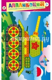 Разноцветная мозаика Танк (2676)Аппликации<br>Объемная мозаика из больших цветных квадратиков мягкого пластика ЭВА - интересная забава для детей.<br>ЭВА - современный экологически чистый, вспененный синтетический материал. Он используется при производстве игрушек и разнообразных товаров для детского творчества. Материал гигиеничен, не вызывает аллергии, абсолютно безопасен и прост в использовании. Мягкие разноцветные квадратики из ЭВА прекрасно подходят для создания объемных аппликаций.<br>Игра развивает мелкую моторику рук, цветовое восприятие, усидчивость.<br>Уважаемые родители!<br>Вместе с ребенком внимательно рассмотрите картинку.<br>Приклейте глазик.<br>Покажите малышу, как отклеивать от цветных квадратиков защитную пленку. Выберите квадратик нужного цвета и аккуратно приклейте на нужное место на рисунке.<br>Сделанная своими руками картинка - отличный подарок для родных и близких.<br>В комплекте: основа с рисунком и схемой размещения квадратиков, квадратики из мягкого пластика на самоклеящейся основе 6-ти цветов.<br>Материалы: картон, мягкий пластик ЭВА.<br>Для детей от 3-х лет. Содержит мелкие детали.<br>Сделано в Китае.<br>